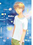 中学聖日記(3)(フィールコミックス)