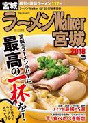 ラーメンWalker宮城2018(ウォーカームック)