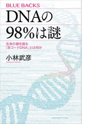 DNAの98%は謎 生命の鍵を握る「非コードDNA」とは何か