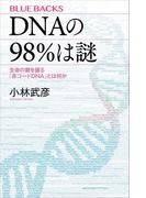 DNAの98%は謎 生命の鍵を握る「非コードDNA」とは何か(ブルー・バックス)