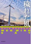 穢れた風(創元推理文庫)