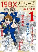 198Xメモリーズ 1(てんとう虫コミックススペシャル)