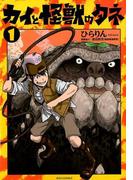 カイと怪獣のタネ 1 (RYU COMICS)