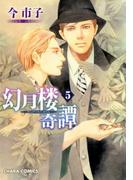 幻月楼奇譚 5 (キャラコミックス)(Chara comics)