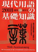 現代用語の基礎知識 2018