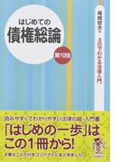 はじめての債権総論 第10版 (3日でわかる法律入門)