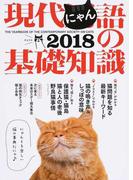 現代にゃん語の基礎知識 2018