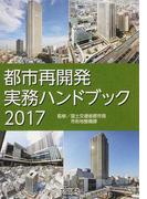 都市再開発実務ハンドブック 2017