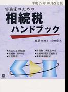 平成29年10月改訂版 実務家のための相続税ハンドブック