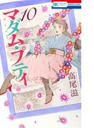 マダム・プティ(10)(花とゆめコミックス)