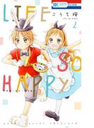 LIFE SO HAPPY(2)(花とゆめコミックス)