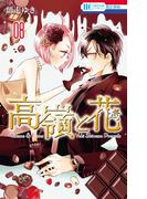 高嶺と花(8)(花とゆめコミックス)