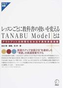 レッスンごとに教科書の扱いを変えるTANABU Modelとは アウトプットの時間を生み出す高校英語授業