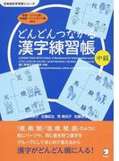 どんどんつながる漢字練習帳 英語・ベトナム語・中国語・インドネシア語訳付 中級