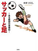 サッカーと足 ある教師の青春記