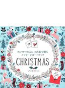 たいせつな人にぬり絵で贈るメッセージカード CHRISTMAS
