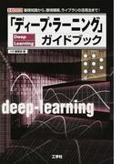 「ディープ・ラーニング」ガイドブック 基礎知識から、環境構築、ライブラリの活用法まで!