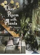 Deco Room with Plants the basics 植物と生活をたのしむ、スタイリング&コーディネート