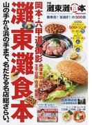 ぴあ灘東灘食本 新発見!「旨過ぎ!」の300皿