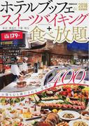 ホテルブッフェ&スイーツバイキング+食べ放題 首都圏版 お腹も心も満たされる、至福の400軒 2018