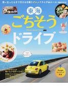東海ごちそうドライブ (ぴあMOOK中部)(ぴあMOOK中部)