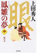 鳳雛の夢 長編歴史小説 中 眼の章