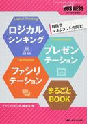 ロジカルシンキング プレゼンテーション ファシリテーションまるごとBOOK 目指せマネジメント力向上!