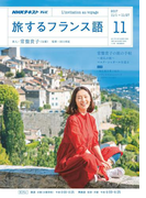 NHKテレビ 旅するフランス語 2017年11月号