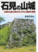 石見の山城 山城50選と明らかにされた城館の実像