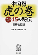中国語虎の巻 実力アップ15の秘伝 増補改訂版