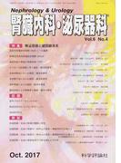 腎臓内科・泌尿器科 Vol.6No.4(2017Oct.) 特集腎泌尿器と凝固線溶系
