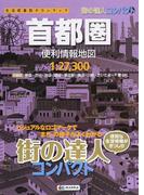 首都圏便利情報地図