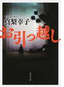 お引っ越し (角川文庫)(角川文庫)