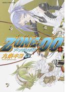 ZONE−00 15 (あすかコミックスDX)