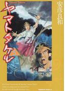 ヤマトタケル 5 (角川コミックス・エース)(角川コミックス・エース)