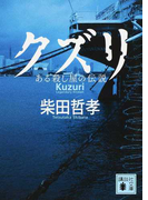 クズリ ある殺し屋の伝説 (講談社文庫)(講談社文庫)