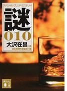 大沢在昌 選 スペシャル・ブレンド・ミステリー 謎010 (講談社文庫)(講談社文庫)