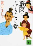 藪医ふらここ堂 (講談社文庫)