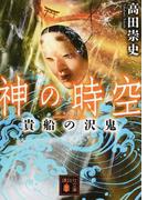 神の時空 3 貴船の沢鬼 (講談社文庫)