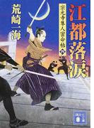 江都落涙 (講談社文庫 宗元寺隼人密命帖)(講談社文庫)