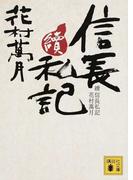 信長私記 續 (講談社文庫)