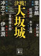 決戦!大坂城 (講談社文庫 決戦!シリーズ)(講談社文庫)