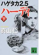ハーディ 下 (講談社文庫 ハゲタカ)