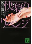 快楽のリベンジ (講談社文庫)(講談社文庫)