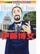 伊藤博文 日本最初の内閣総理大臣 (小学館版学習まんが人物館)