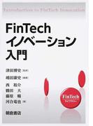 FinTechイノベーション入門