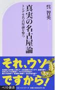 真実の名古屋論 トンデモ名古屋論を撃つ (ベスト新書)(ベスト新書)