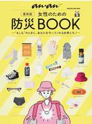 """女性のための防災BOOK """"もしも""""のときに、あなたを守ってくれる知恵とモノ 最新版"""