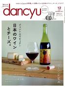 dancyu (ダンチュウ) 2017年 12月号 [雑誌]