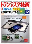 トランジスタ技術 (Transistor Gijutsu) 2017年 12月号 [雑誌]